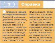 Подробнее: Проверка работоспособности крышки расширительного бачка в Ладе Приора