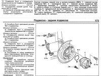 Подробнее: Инструкция по задней подвеске Toyota Mark II Qualis